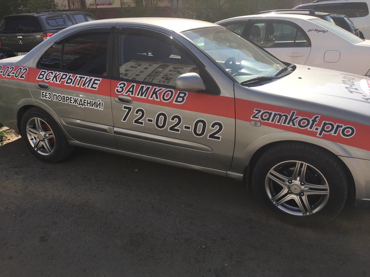 Открыть автомобиль в Астрахани без повреждений