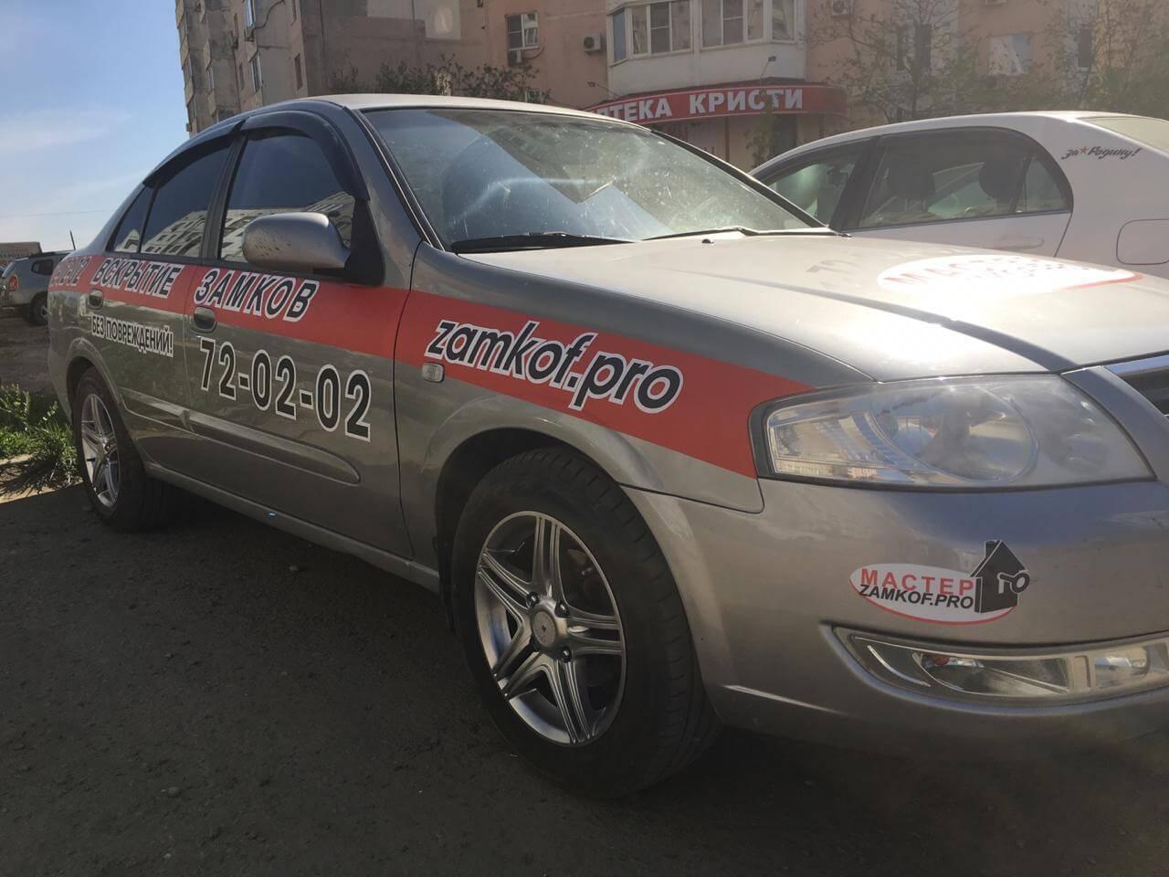 Открыть автомобиль в Икряном