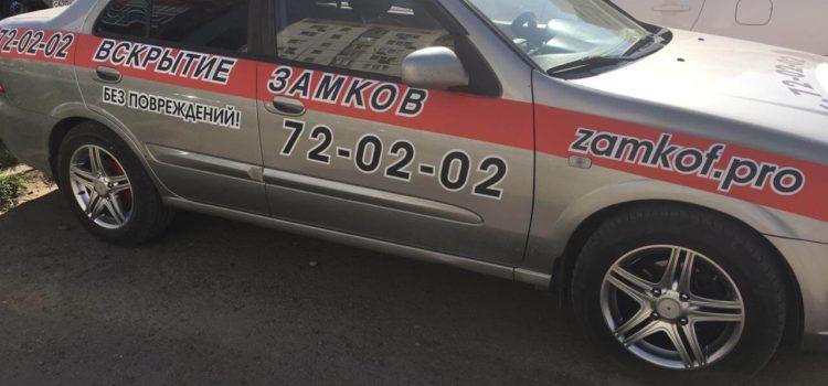 Открыть автомобиль в Красном Яру