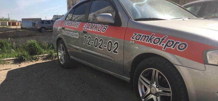 Открыть автомобиль в Лимане