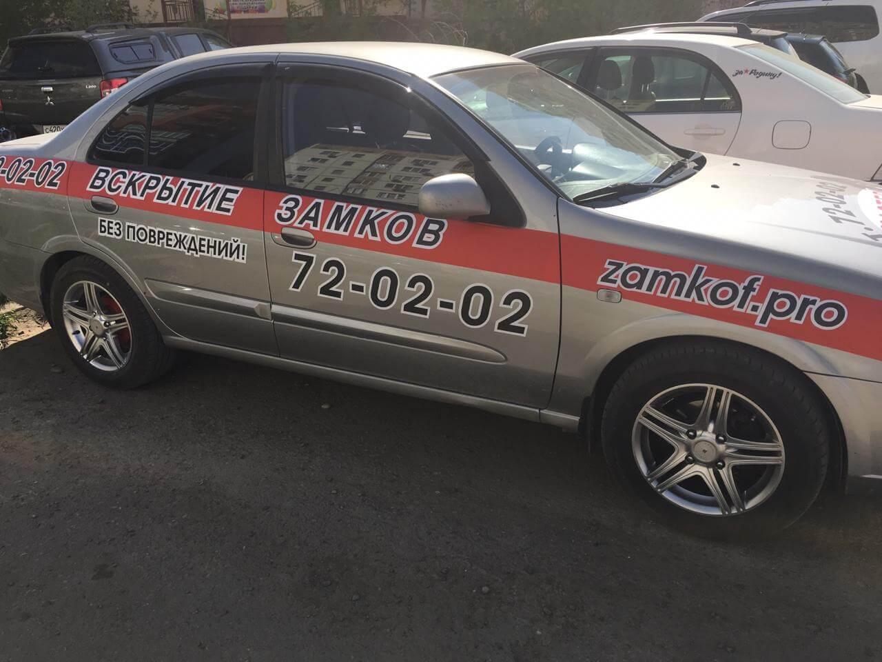 Открыть автомобиль в Черном яру