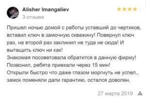Астраханская служба открывания замков
