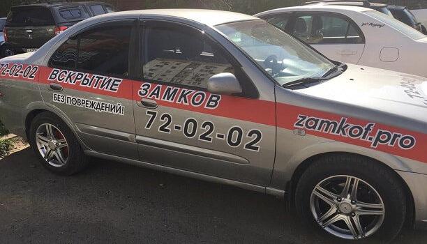Вскрыть автомобиль Астрахань
