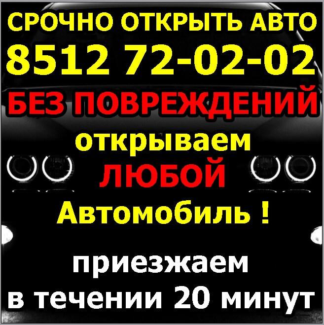 Открыть автомобиль в Астрахани