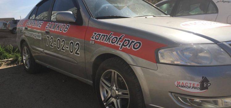 Открыть автомобиль в Енотаевке