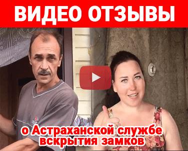 Отзывы о вскрытии замков в Астрахани
